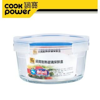 《鍋寶》耐熱玻璃保鮮盒 830ml【限時免運】 台中市