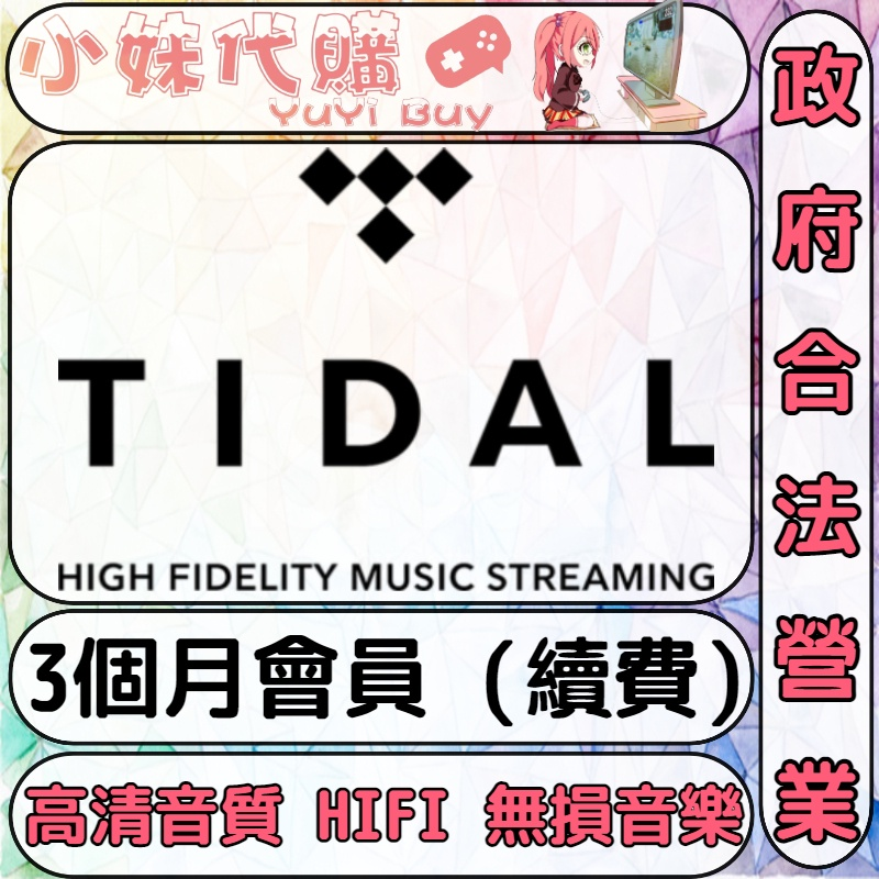 【現貨+開發票】小妹代購 點數 串流 音樂 帳號 高清 無損 訂閱 會員 Tidal HiFi 3個月 (續費)