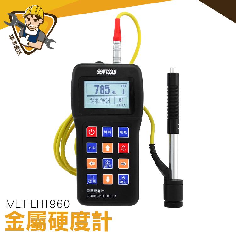 金屬硬度計 MET-LHT960 【精準儀錶】洛氏硬度計 表面硬度 供應製造商 測試儀 維氏硬度試驗