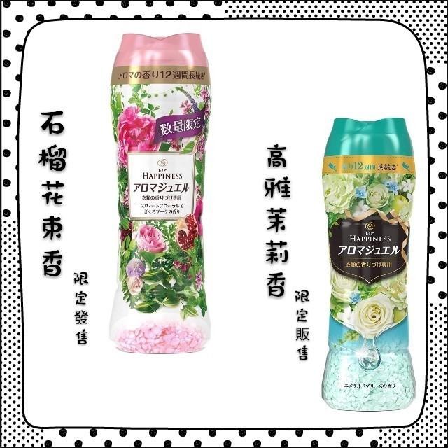 限定發售 日本 P&G 洗衣芳香顆粒 衣物 香香豆 芳香豆 香氛豆 香氛 芳香劑 520ml 香水 石榴花 迷人香氛