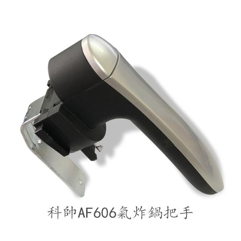 科帥氣炸鍋配件 AF606/AF602 把手 握把 正品配件【KK生活特賣場】