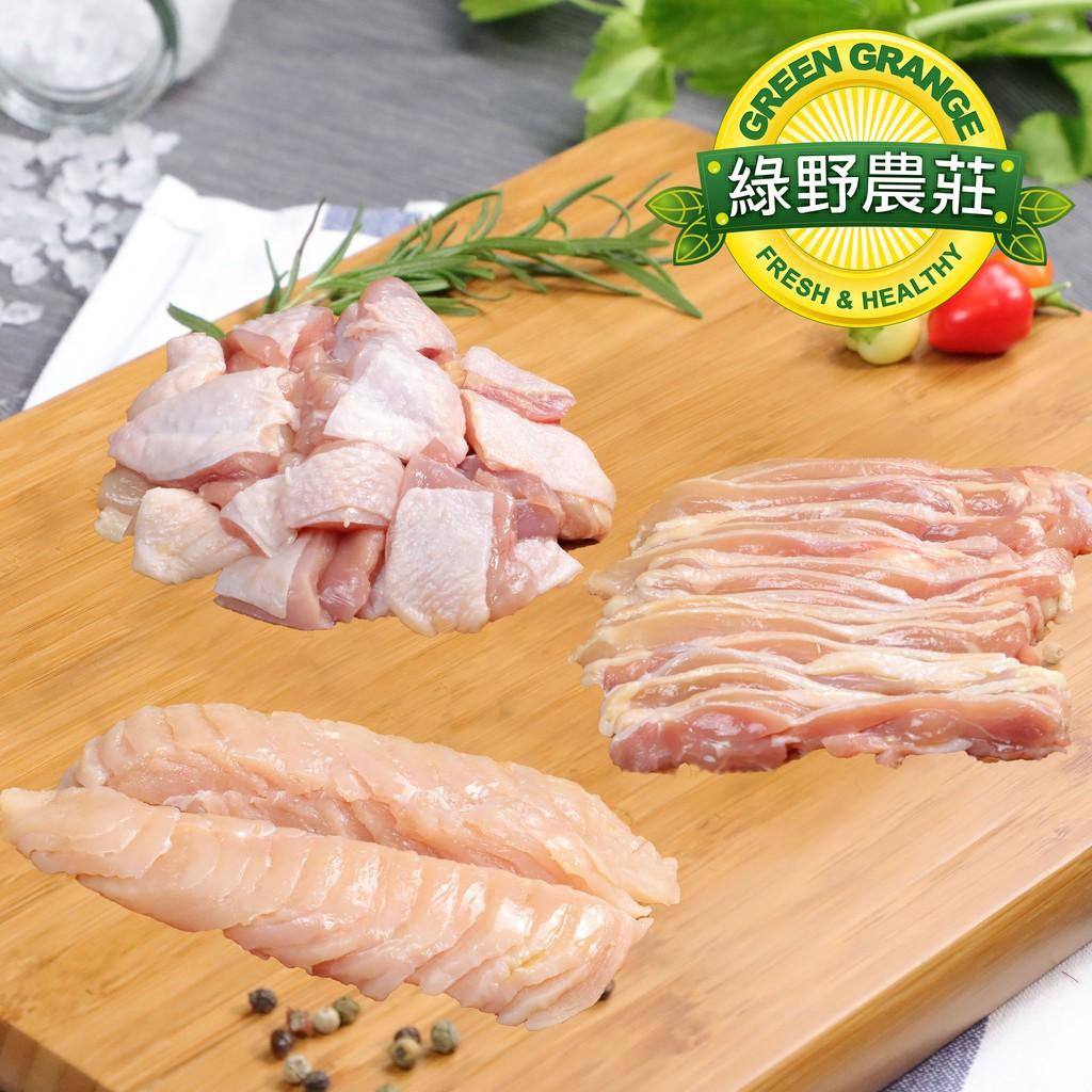【綠野農莊】露營族最愛 100%國產新鮮雞肉(去骨腿切片/去骨腿肉切丁/清肉切片) 生鮮/冷凍/真空