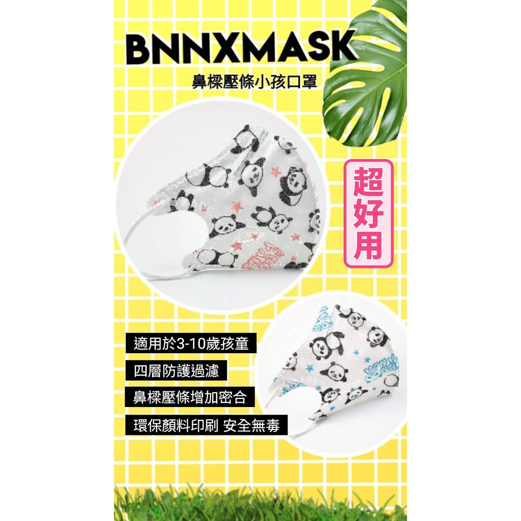 台灣製 BNN N95等級 兒童立體口罩 / 大童口罩 / 兒童立體鼻樑壓條口罩 【伊豆無塵室耗材】
