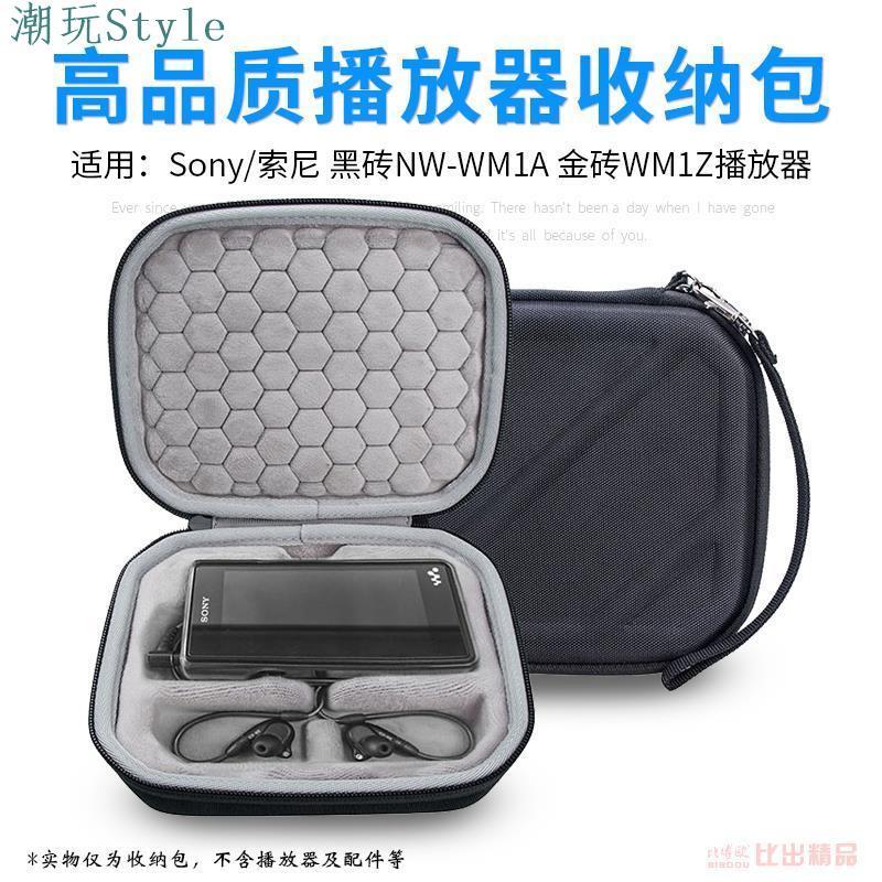 【潮玩Style】適用索尼SONY黑磚NW-WM1A收納盒金磚WM1Z播放器收納包保護包套袋
