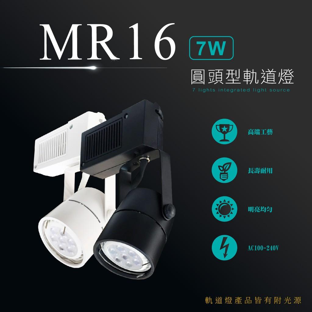 W照明 MR16 7W 110-220V  LED圓頭型 軌道燈 投射燈 整組 附光源 台製電源(黑.白兩色可選擇)
