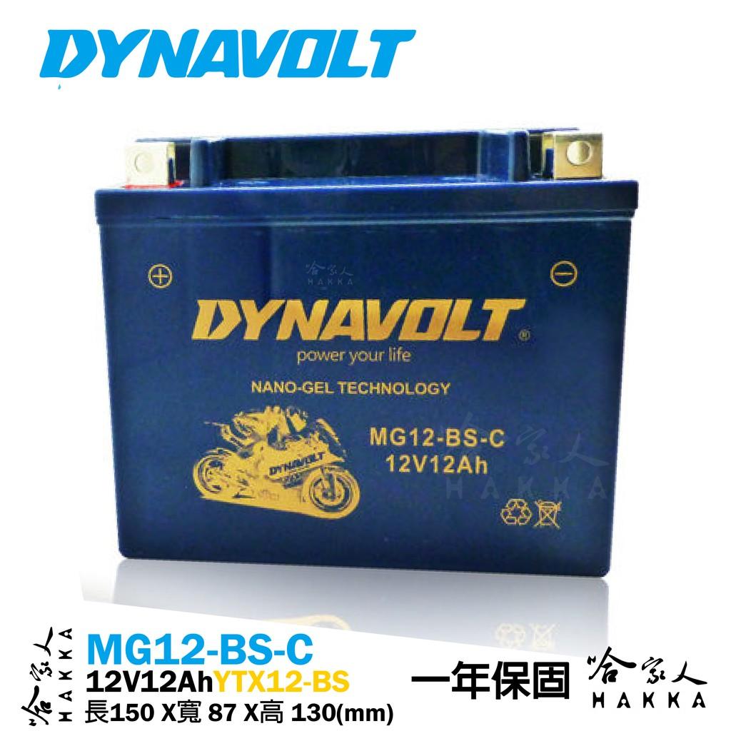 DYNAVOLT 藍騎士 奈米膠體電池 MG12-BS-C 機車 【免運贈禮】 VESPA YTX12-BS 重機 電瓶