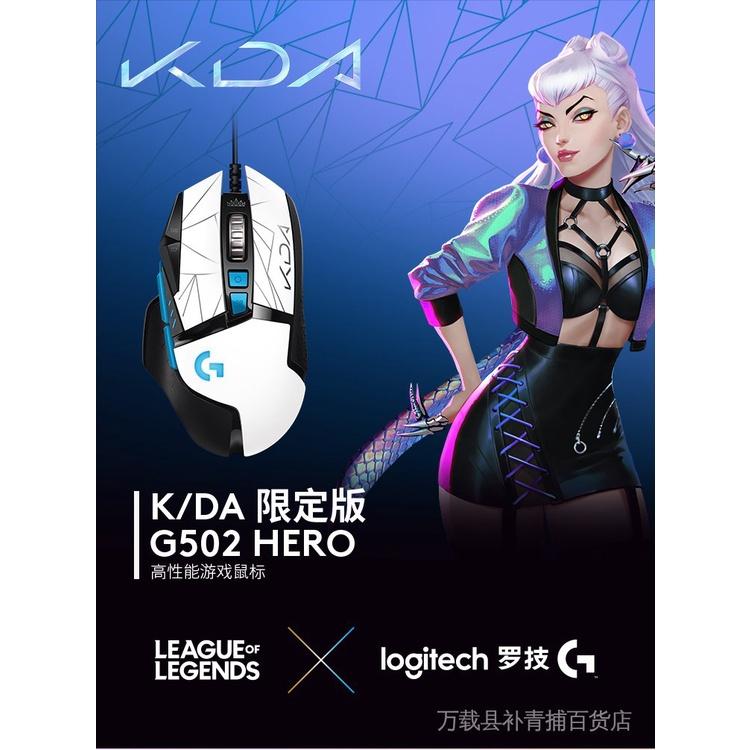 現貨 速發 羅技G502KDA滑鼠英雄聯盟女團訂製臺式筆記本遊戲有線滑鼠墊G333