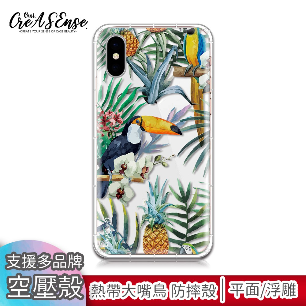 S7/s8/s9/s10/s10e/edge/plus 熱帶大嘴鳥浮雕空壓殼防摔殼 三星Samsung手機殼