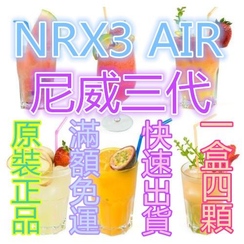 現貨 正品 NRX3糖果 NRX3 NRX3果汁 原裝公司貨 補充包 一盒四入 陶瓷芯 尼威糖果 nrx糖果