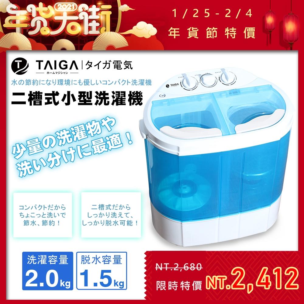 【日本TAIGA】迷你雙槽柔洗衣機 輕巧 衛生 迷你洗衣機 單身貴族 貼身衣物 嬰兒衣物 雙馬達 學生族 毛小孩 套房