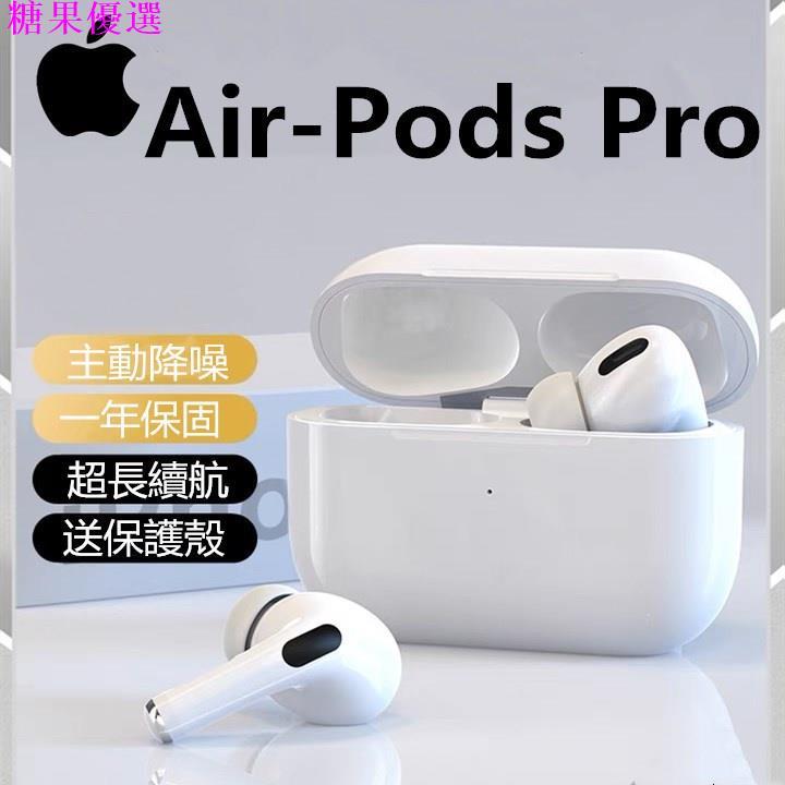 (台灣現貨免運)Apple/原廠正版 全新未拆 airpods pro 無線藍牙耳機 降噪耳機 保固一年 官網序號可查