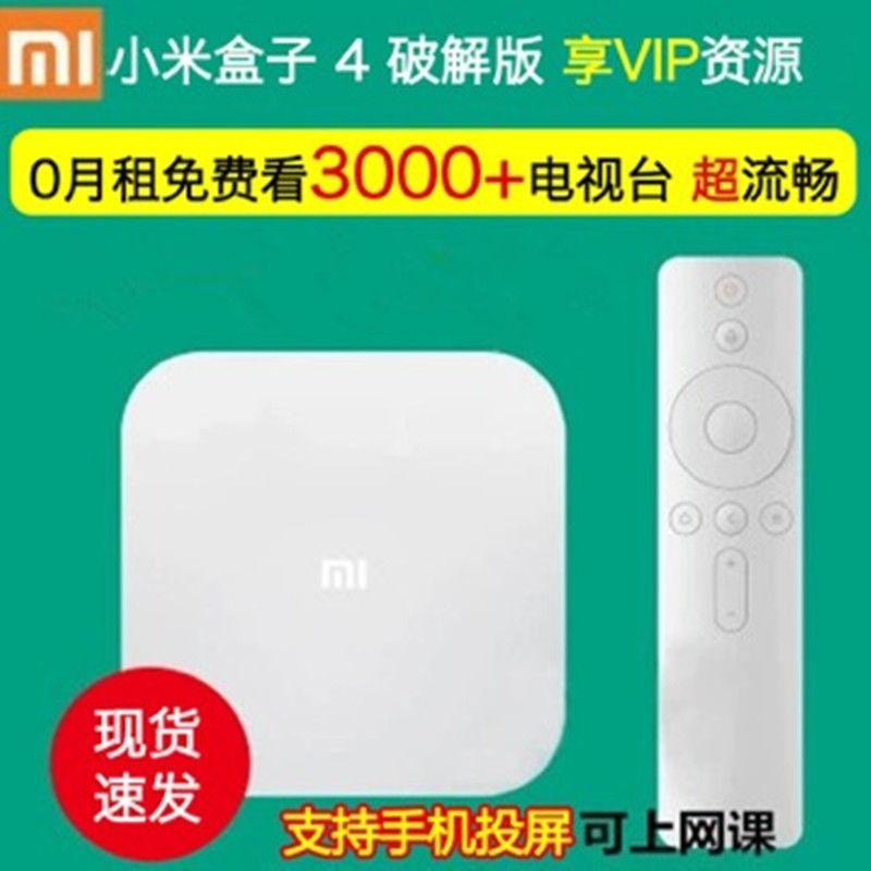 小米盒子4C/4/4S越獄破解高清網絡電視機頂盒