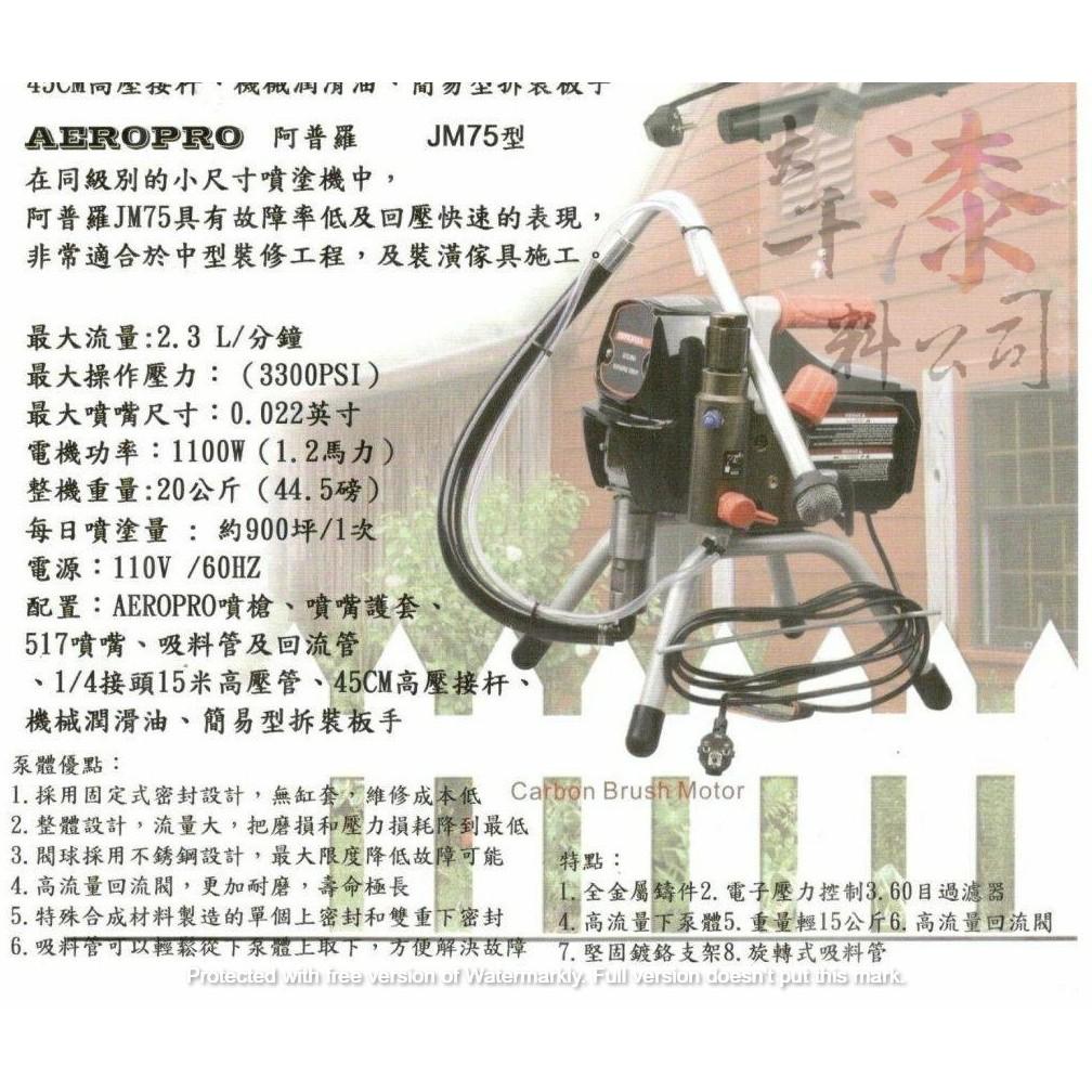 無氣噴塗機 75強力型 JM75型 AEROPRO 阿普羅 Airless paint sprayer 噴漆機