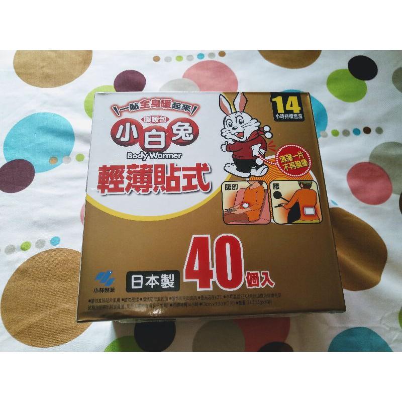 (現貨)日本小白兔暖暖包 輕薄貼式 14小時恆溫 單包分售 Costco 好市多代購