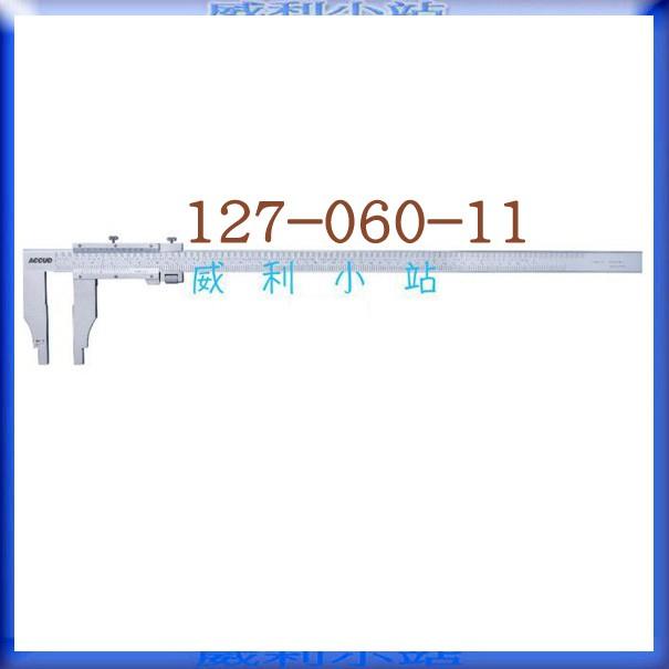 """【威利小站】 ACCUD 電子卡尺  游標卡尺 127-060-11 1500x0.02/ 0.001"""" 單向游標卡尺"""