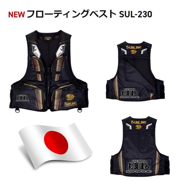 ☆~釣具達人~☆ 日本品牌 2020年 最新款 秋磯 SUNLINE SUL-230 救生衣 磯釣 海釣 船釣 上礁