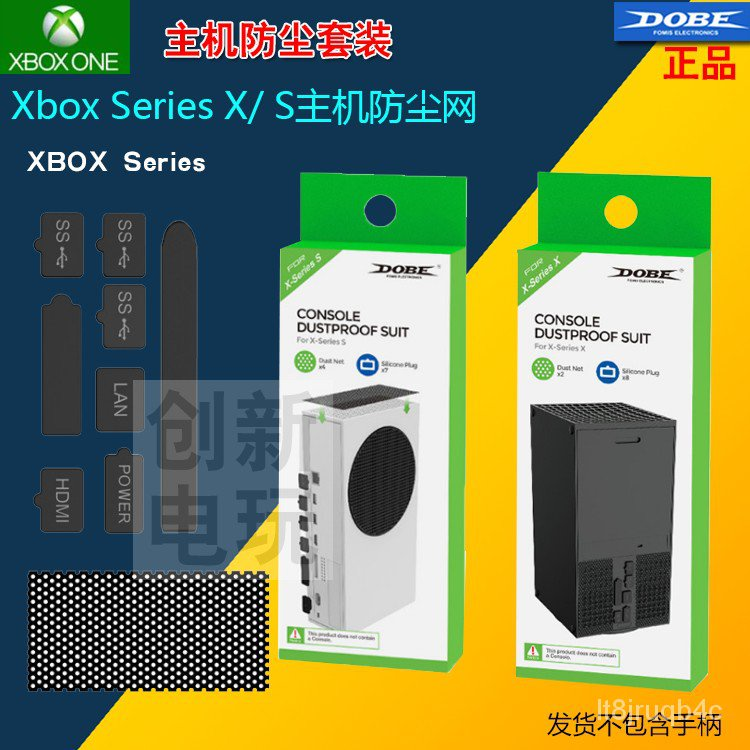 {現貨熱銷精品}Xbox Series X主機防塵塞XSX Series X防塵網Xbox Series S防塵塞