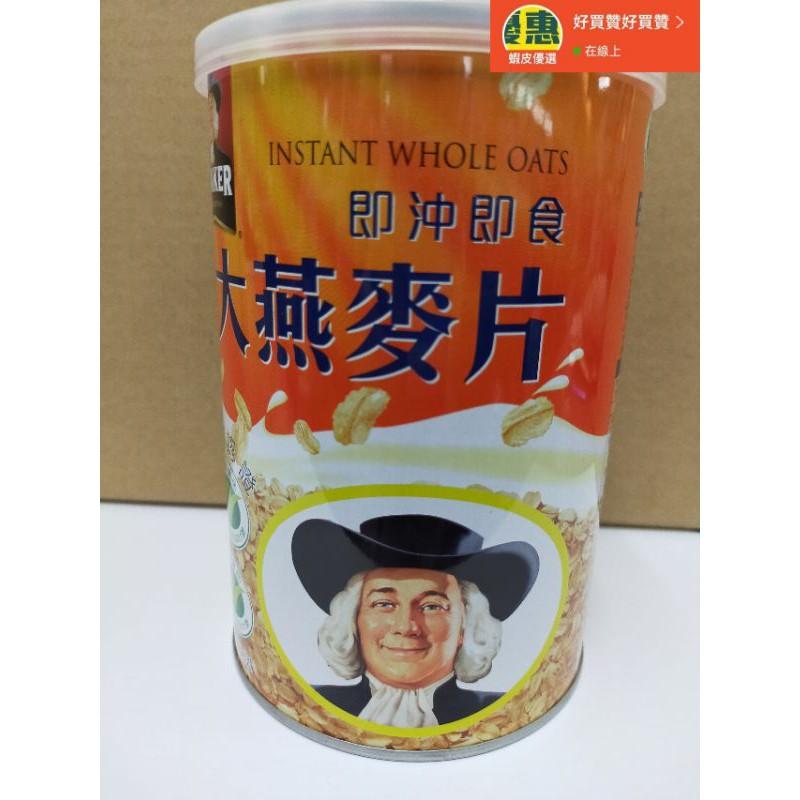 桂格即食大燕麥片330g罐(1組6罐)