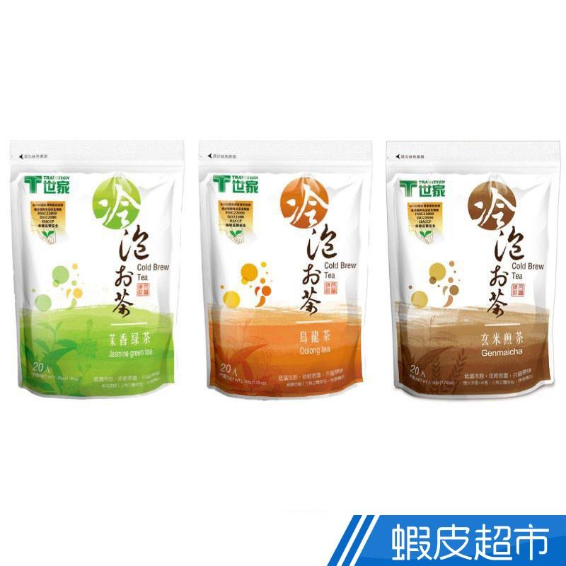 T世家 冷泡茶 茉莉綠茶/烏龍茶/玄米煎茶 (2.5gx20入) 現貨 蝦皮直送