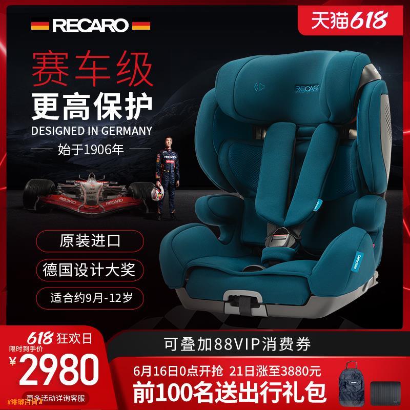 Isofix接口tian Elite, Recaro Child Car Seat Tian Elite