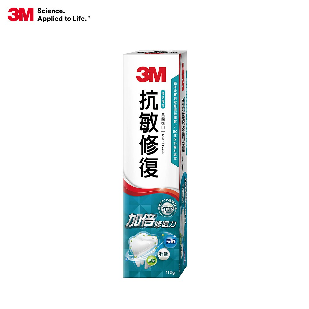 3M 抗敏修復牙膏(113g)清涼薄荷口味