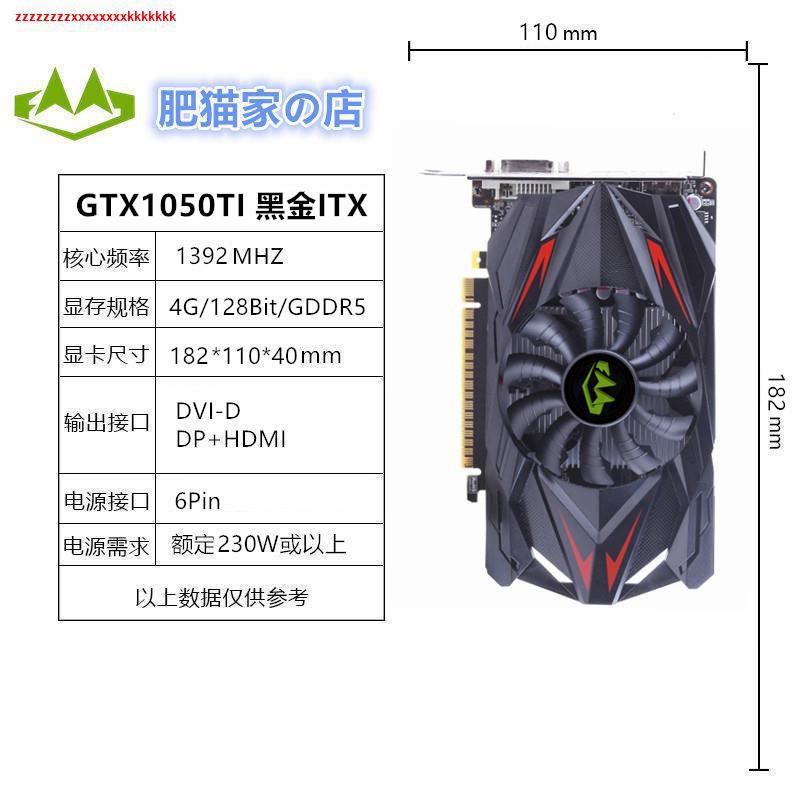 ▨☢肥貓家の店 GTX1050TI 4G 黑金ITX 短卡 吃雞電競游戲獨立顯卡