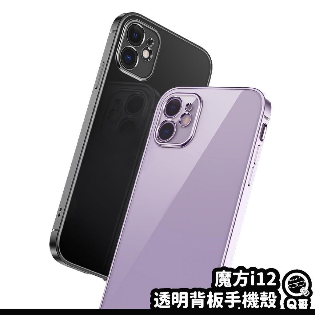 魔方i12透明背板手機殼 iphone12 手機殼 保護殼 電鍍保護殼 透明殼 mini 12 Pro Max R78