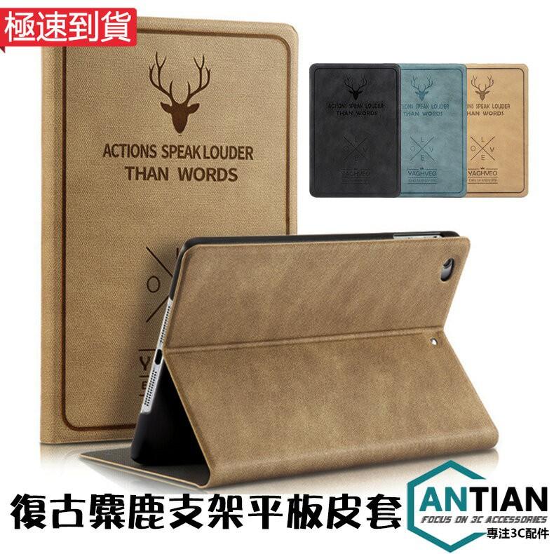 iPad鹿頭保護套 保護殼 適用2021 Pro 11 10.9 10.2 Air Mini 2 3 4 5 6 7 8