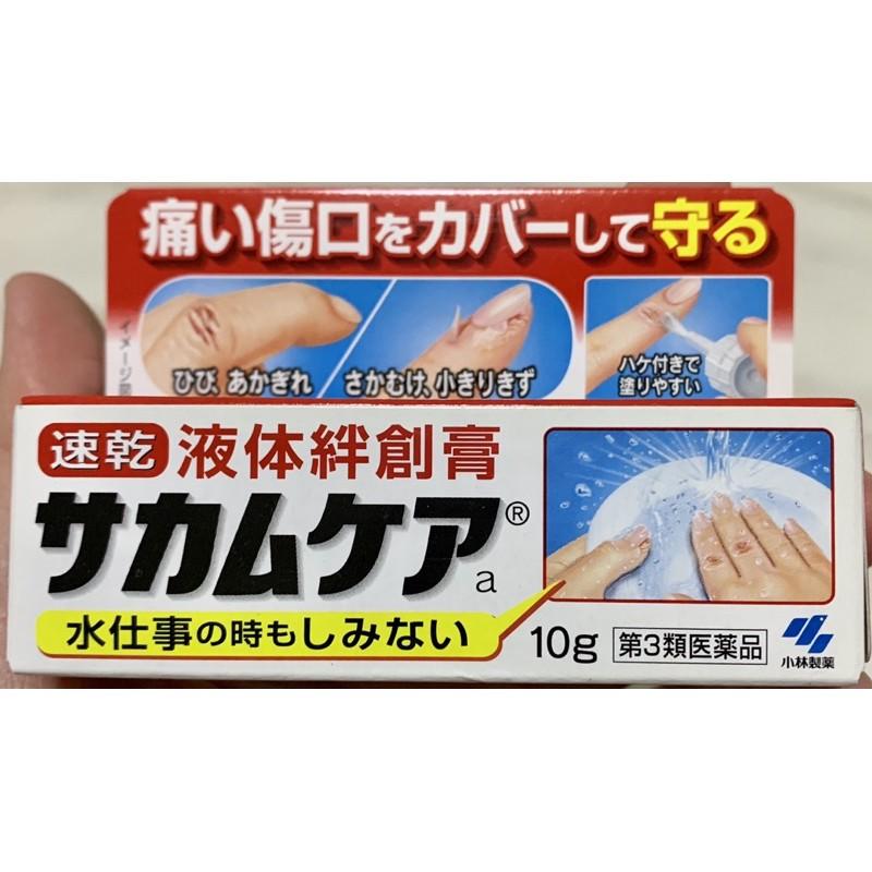 日本🇯🇵 液體OK繃🔥日本小林液體絆創膏🔥創護寧  速乾液體ok繃 防水OK蹦 防水凝膠  日本製造