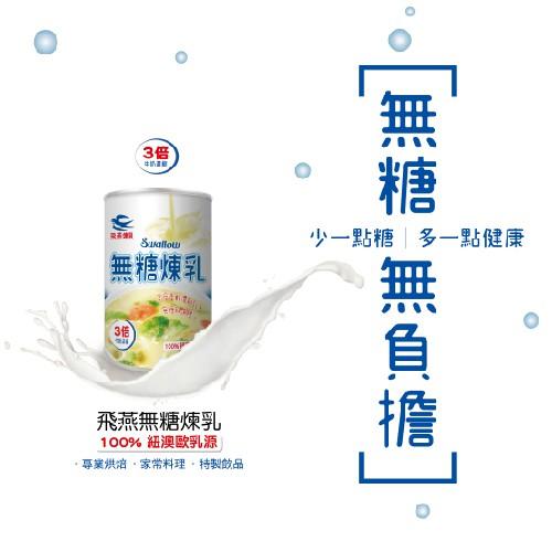 《飛燕安心食旗艦店》飛燕煉乳 無糖煉乳 (三倍濃縮奶水 ‧ 無添加磷酸鹽) 400g