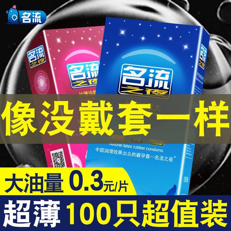 名流之夜保險套 衛生套 男用安全套 避孕套 超薄0.01 光面中號裝 油量大潤滑 無味超薄 0.02超薄