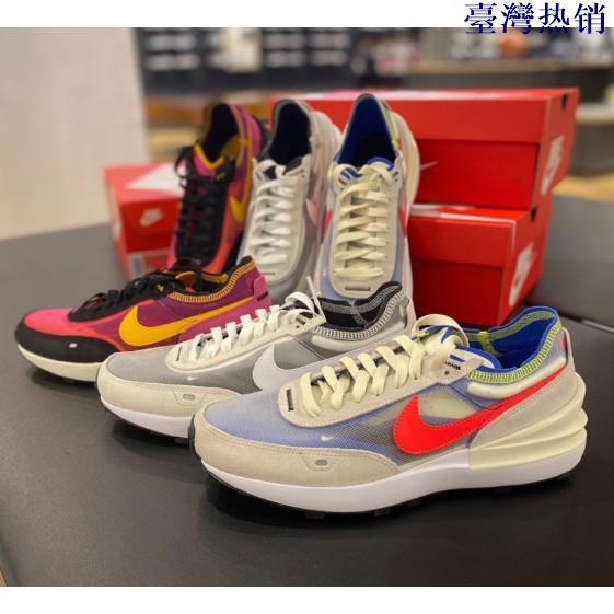 臺灣熱銷 Nike Waffle One 小Sacai 灰白 黑白 透氣網紗鞋面 休閒運動鞋ABCZ