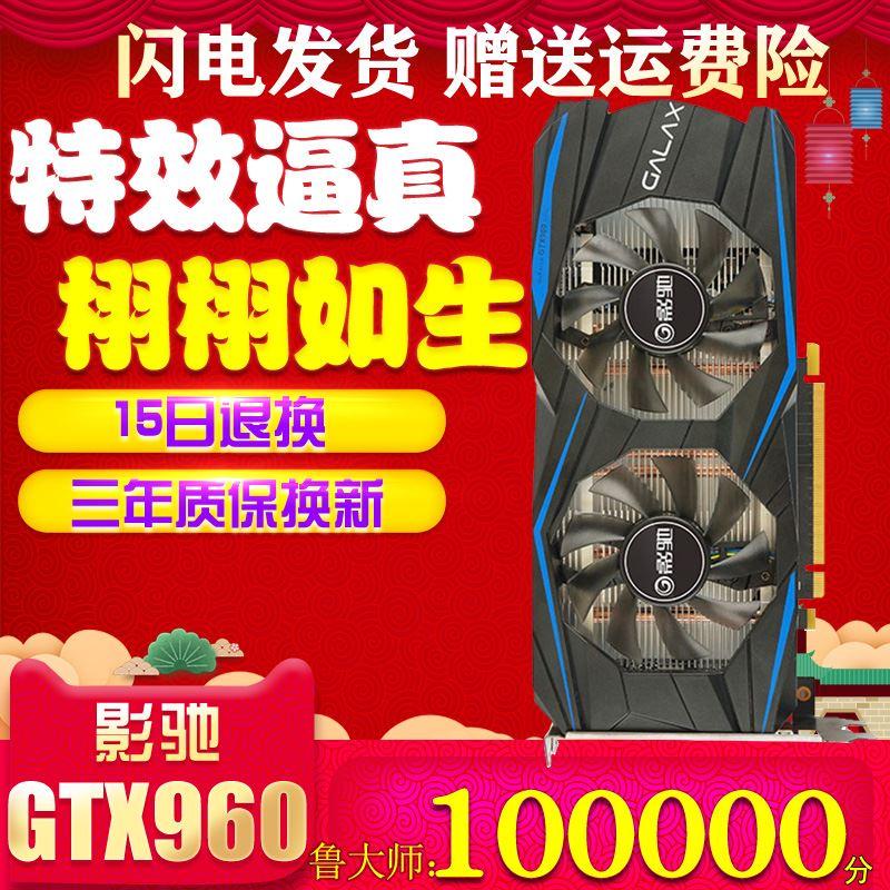 全新顯卡拆機影馳GTX950 960 2G 4G獨顯電腦臺式吃雞遊戲RX580 8G
