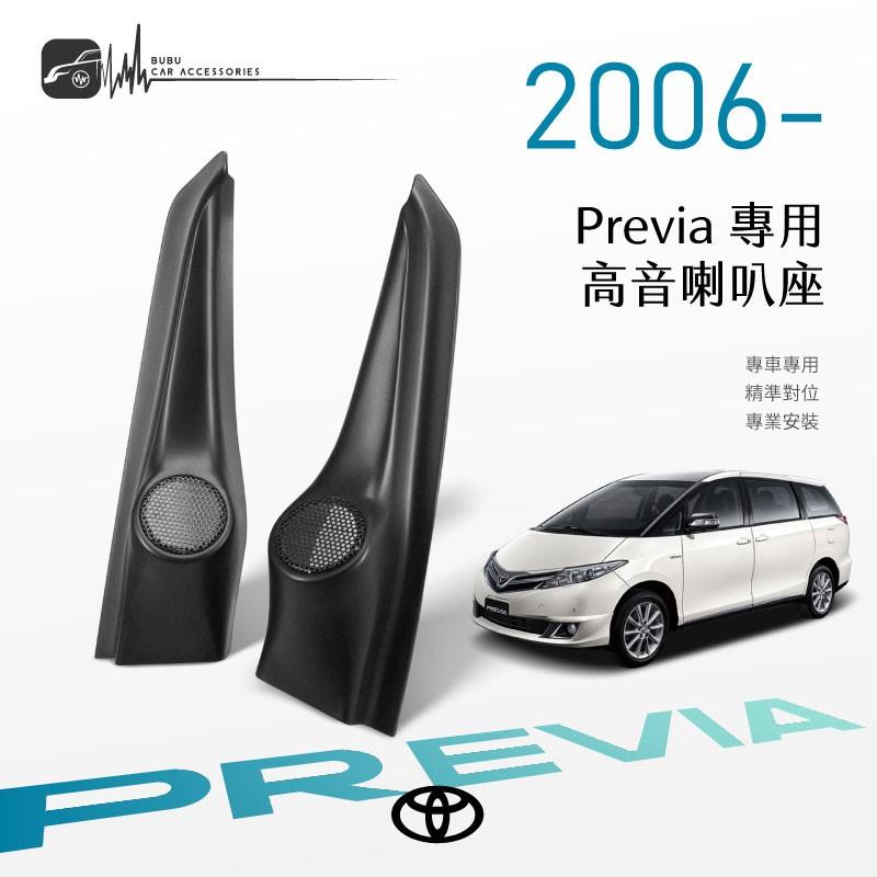 M2s【高音喇叭座】Toyota Previa 06年~ 高音座 專車專用 精準對位 專業安裝 BuBu車用品