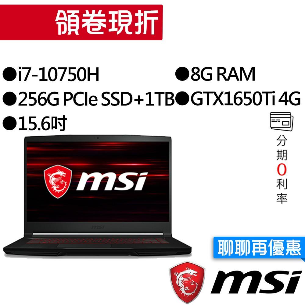 MSI 微星GF63 10SCSR-1438TW i7/GTX1650Ti 獨顯 雙碟 輕薄 電競筆電