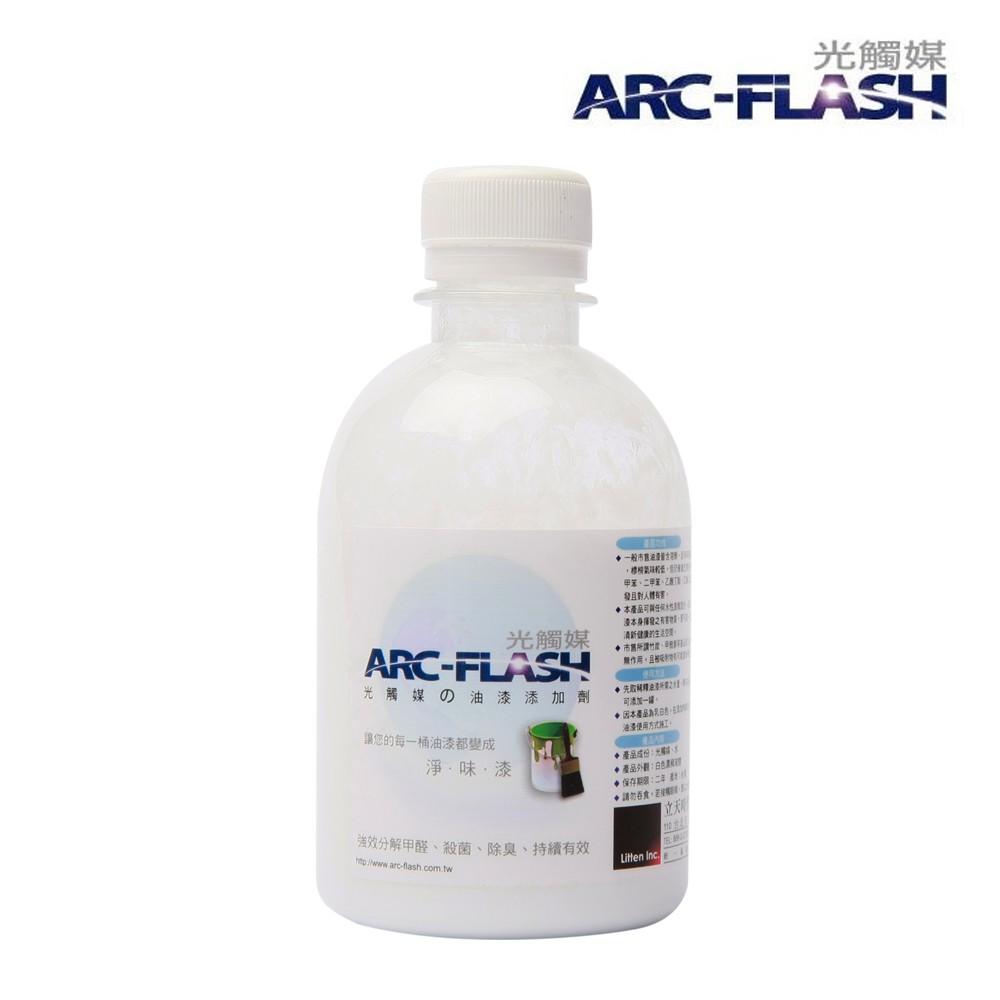 【ARC-FLASH光觸媒】 油漆添加劑 (250g) - 淨味漆DIY 分解甲醛、有害氣體