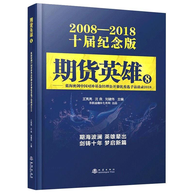 期貨英雄8 期貨交易方法技巧 市場技術分析從業 中國對沖基金書