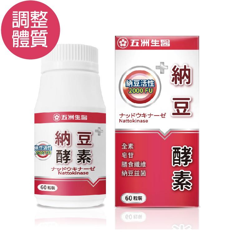 【五洲生醫】納豆酵素膠囊_1瓶( 月保養 )、3瓶( 季保養 )
