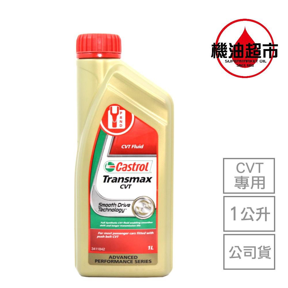 嘉實多 Castrol CVT Transmax 全合成變速箱油 日歐系 本田 豐田 賓士 236.20 規範 機油超市