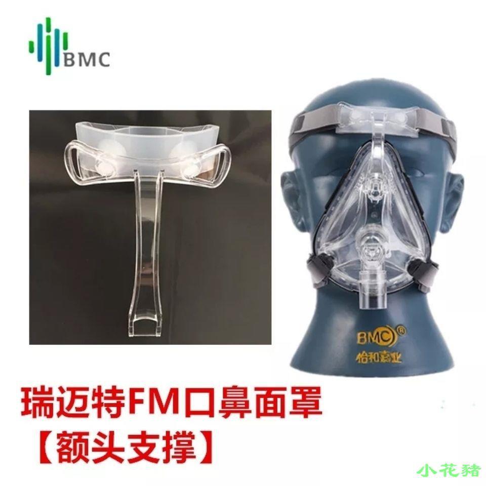 家居健康瑞邁特bmc呼吸器機口鼻罩口罩面罩fm配件額頭支撐架硅膠軟墊鼻撐