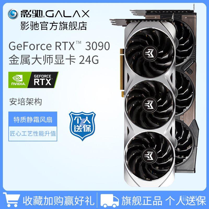 (限時搶購)影馳 GeForce RTX3090 金屬大師24G 電腦主機臺式機獨立遊戲顯卡