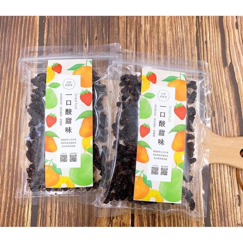 🍓一口酸甜味 鮮甜水果果乾 桑椹果乾  低溫 兩倍時長 烘焙 無糖 果乾 桑椹 水果乾