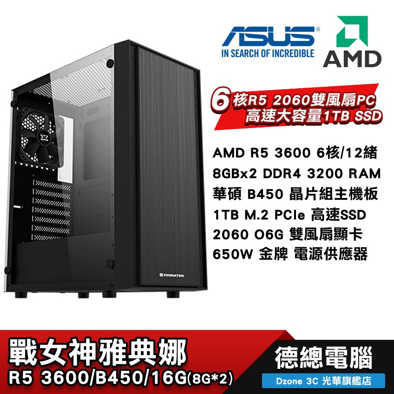 【ASUS 華碩】 B450 戰女神雅典娜 組裝電腦 PC R5 3600 16GB DDR4 RTX2060 O6G