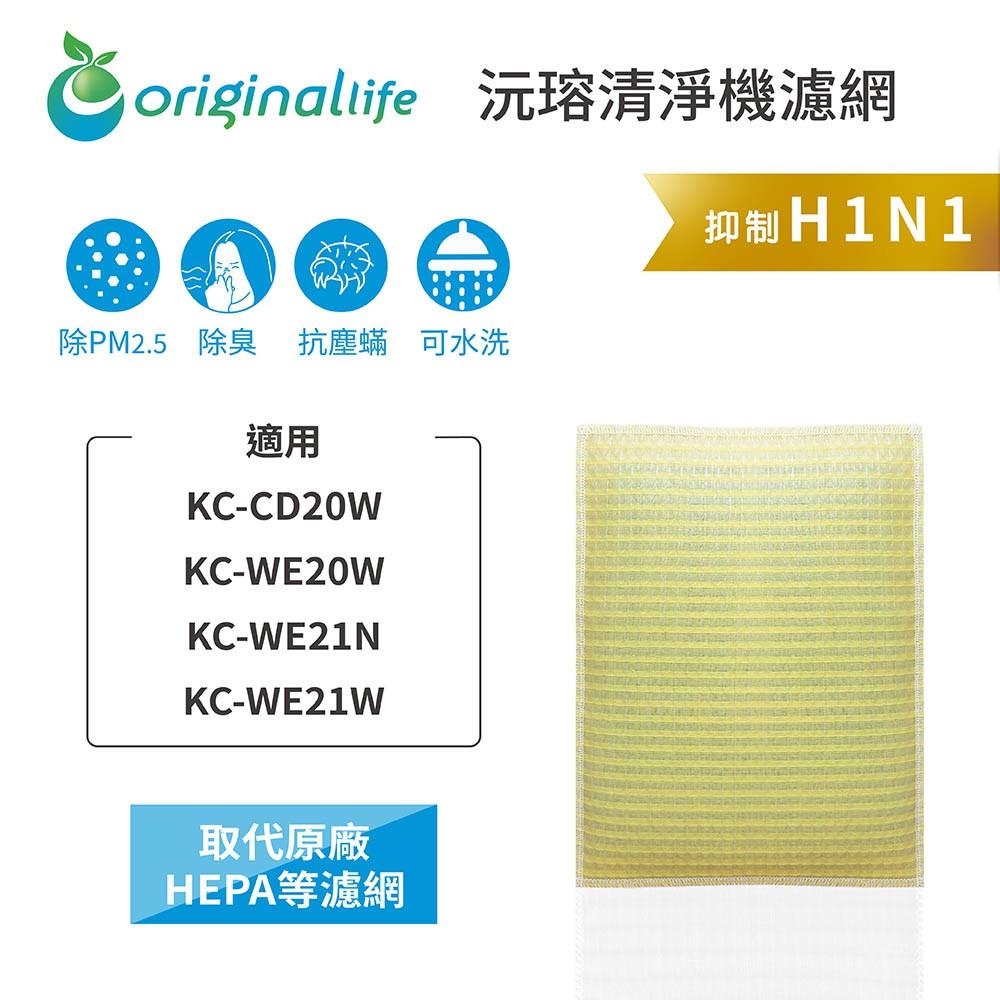 【Original Life】超淨化空氣清淨機濾網 適用SHARP:KC-CD20W/WE20W/WE21N/WE21W