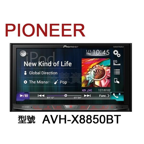 旺萊資訊 PIONEER AVH-X8850BT 7吋觸控主機 Android/IPhone/藍芽 ☆平輸代購