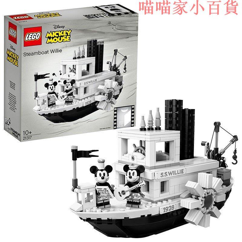 【現貨速發 關注減100】【正品保障】樂高(LEGO)積木 21317米奇米妮汽船威利號汽船