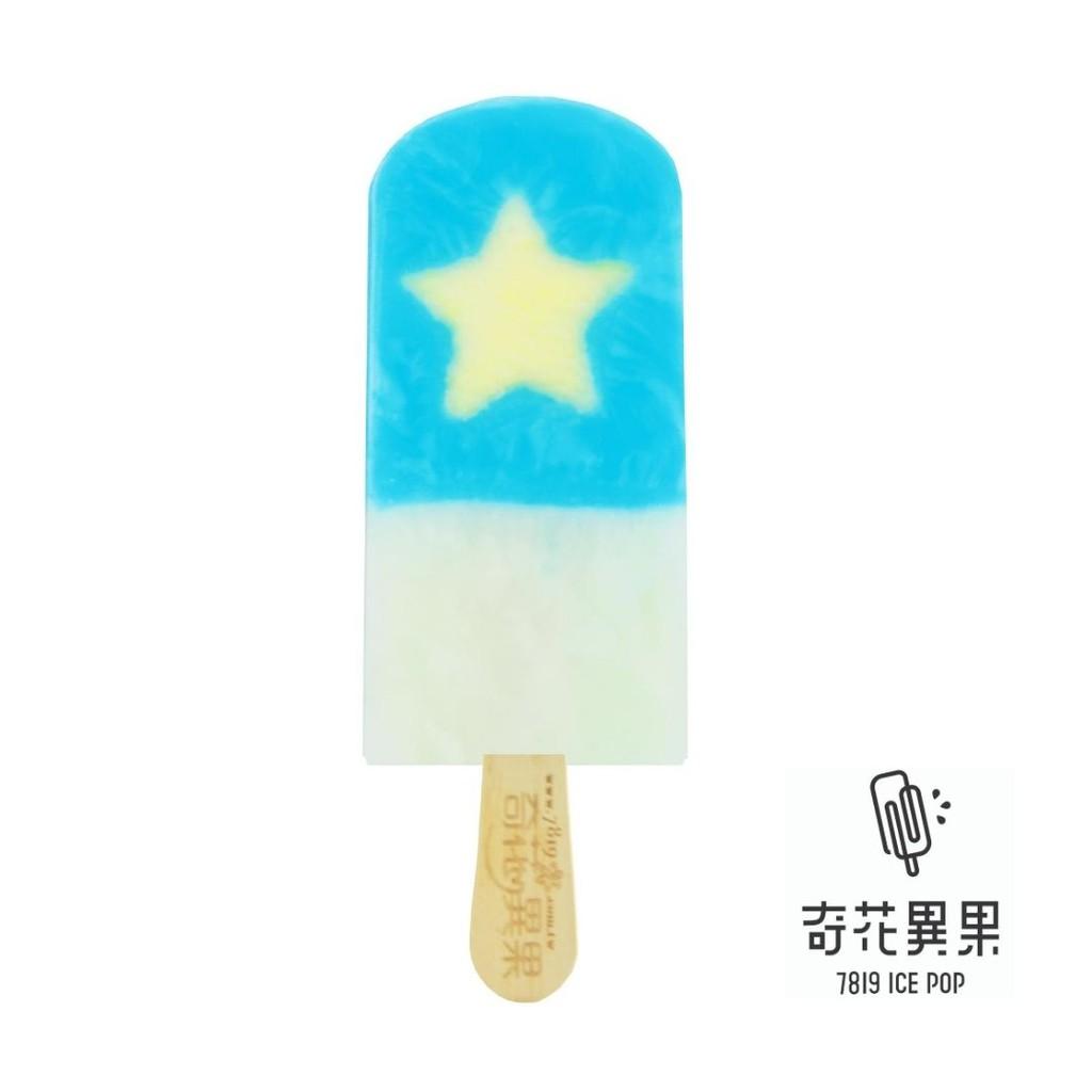【奇花異果】海洋之星 鮮果冰棒 90g 買十送一 ( 網美冰棒 手工 水果冰棒)
