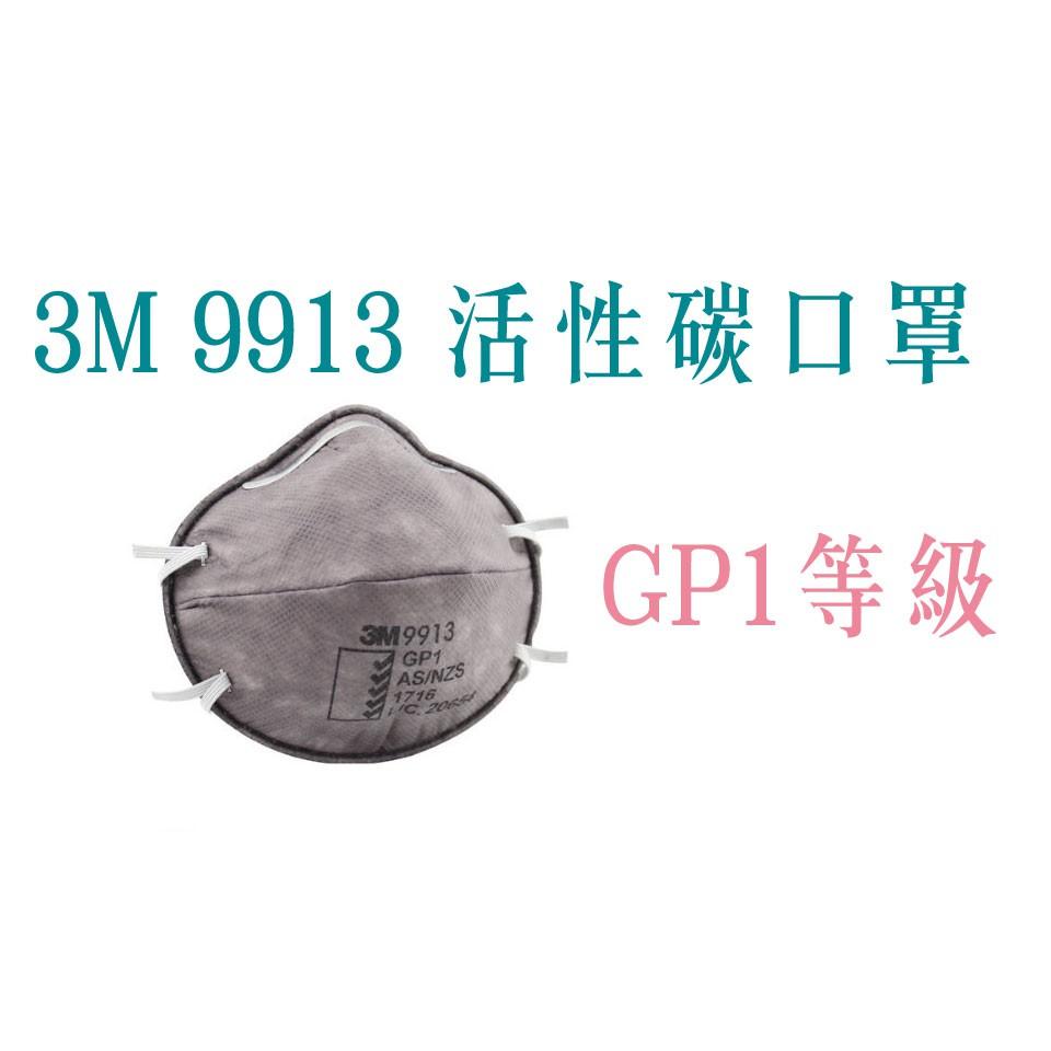 3M™  9913V氣閥活性碳口罩/3M N95活性碳防護口罩【伊豆無塵室耗材】
