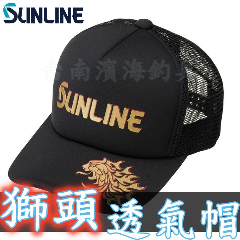 滿額免運🔥 刷卡可分6期 SUNLINE CP-3397 獅頭 透氣帽 卡車帽 潮流帽 釣魚帽 磯釣 前打 落入 黑吉