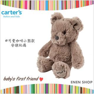 🎡『Enen Shop』@Carters 咖啡小熊款安撫玩偶 寶貝的第一個好朋友 #66807 新生兒/ 彌月禮 新竹縣